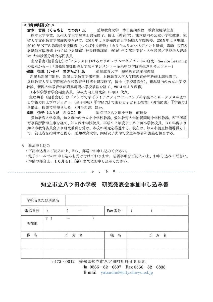 f:id:masataka_isobe:20190819152425j:plain