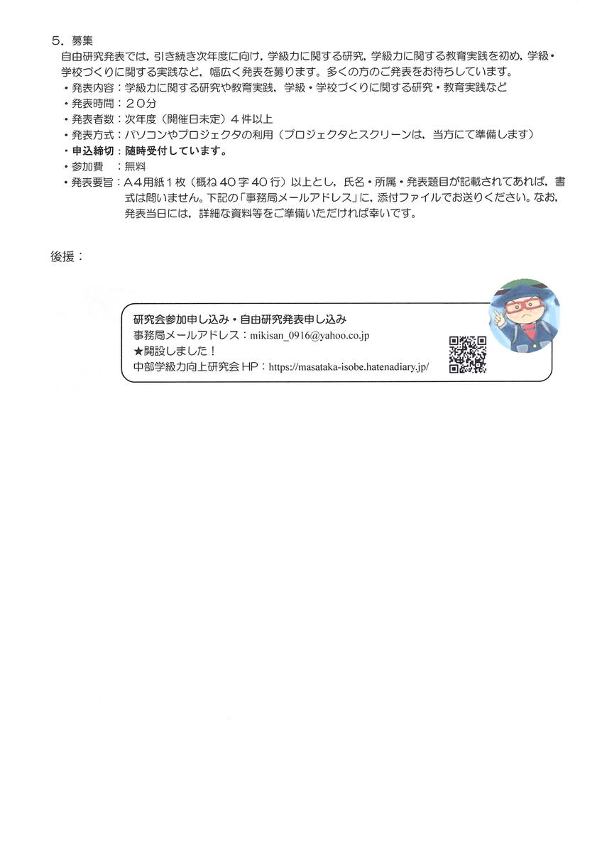 f:id:masataka_isobe:20191206122933j:plain