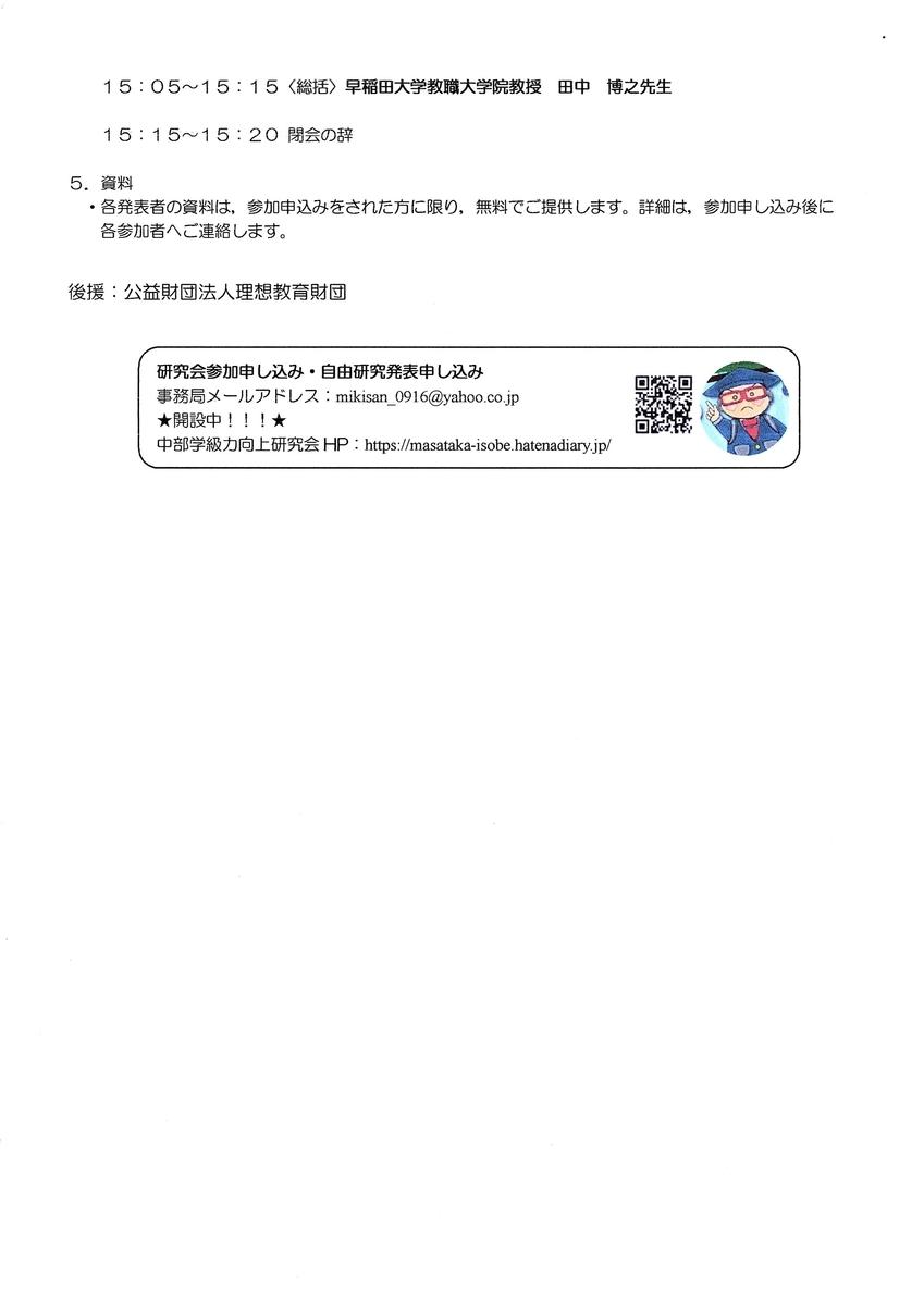 f:id:masataka_isobe:20201016110222j:plain