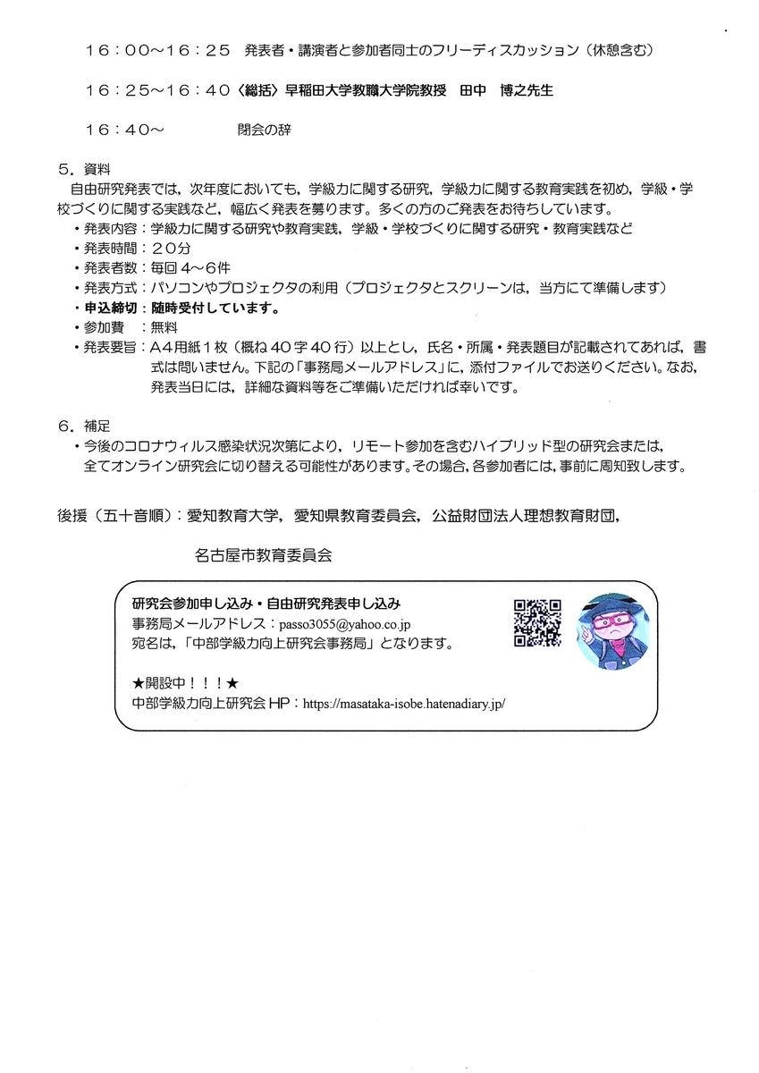 f:id:masataka_isobe:20210507111644j:plain