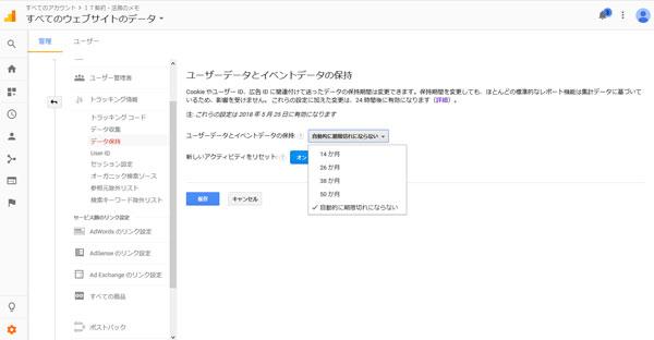 グーグルアナリティクスの自動削除対応