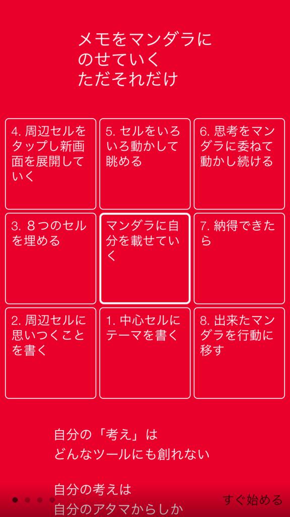 f:id:masatakamuto:20160802133034p:plain