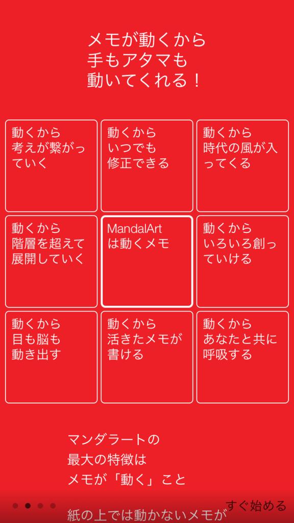 f:id:masatakamuto:20160802133111p:plain