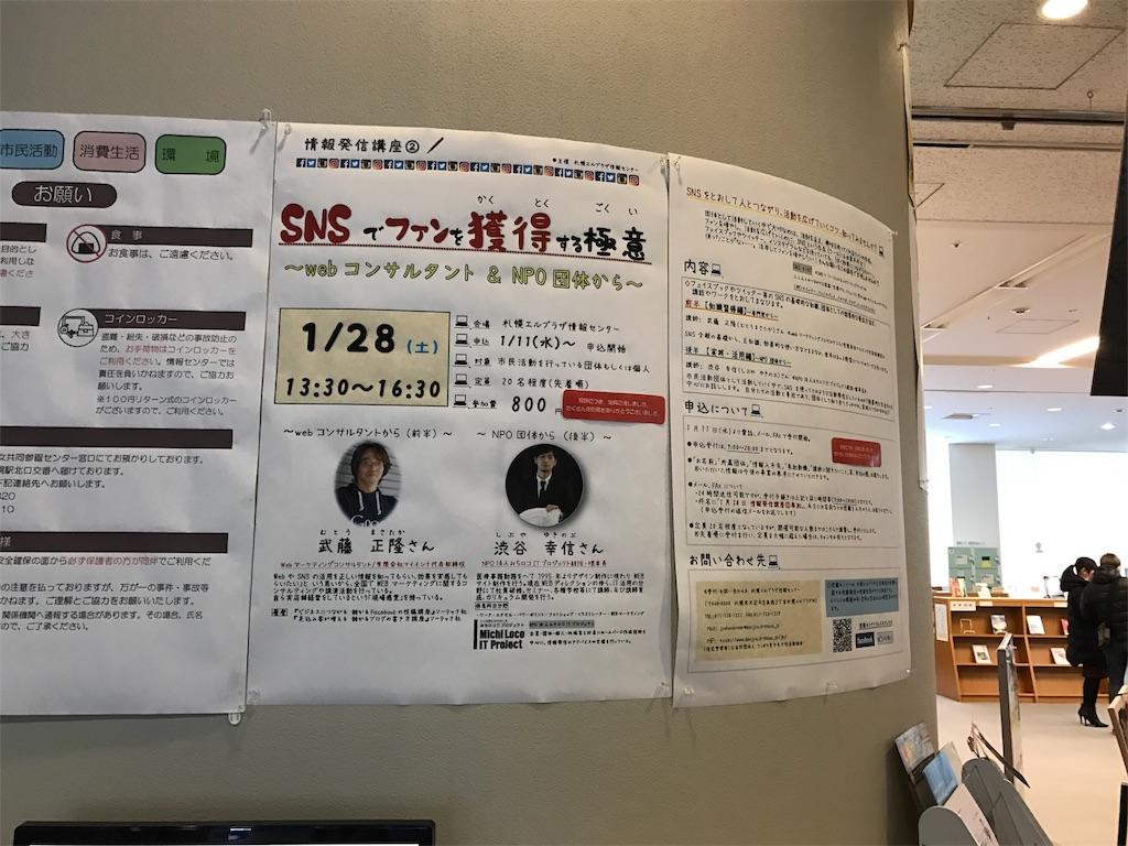 f:id:masatakamuto:20170129085539j:image