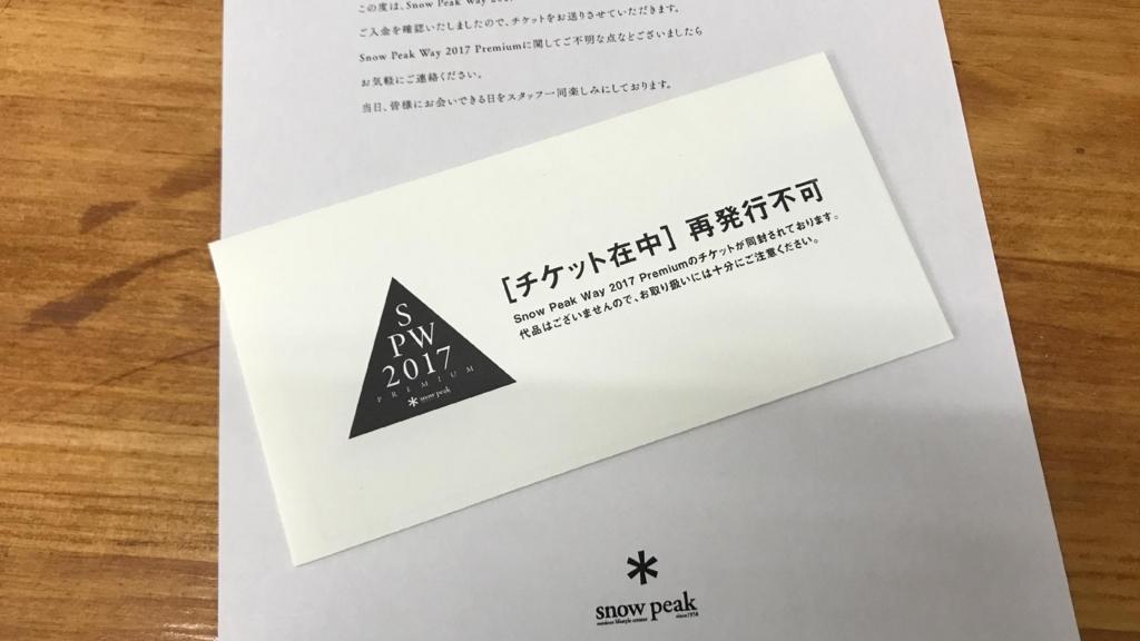 f:id:masatakamuto:20170913222951j:plain