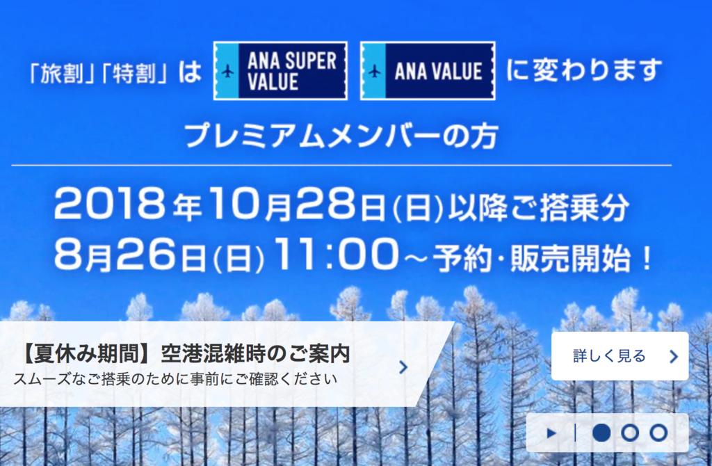 f:id:masatakamuto:20180807220549p:plain