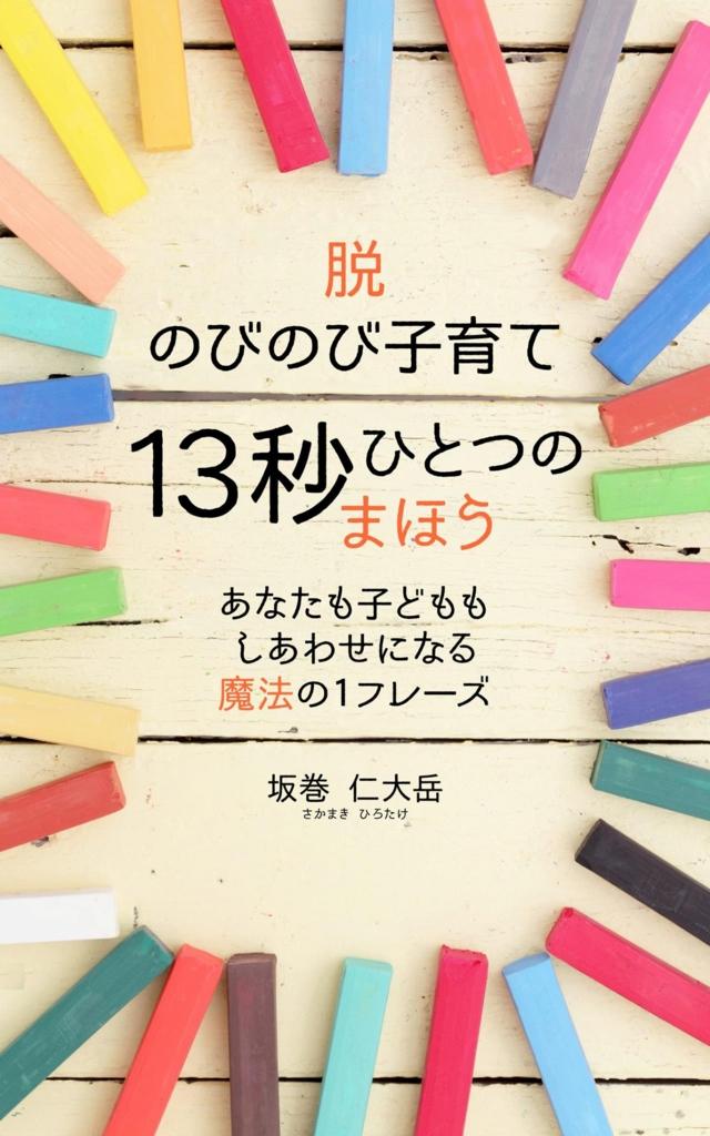 f:id:masato-izumi715:20161211003930j:plain