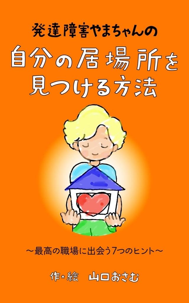 f:id:masato-izumi715:20171013202912j:plain