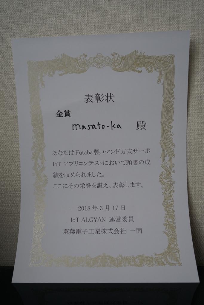 f:id:masato-ka:20180320114945j:plain