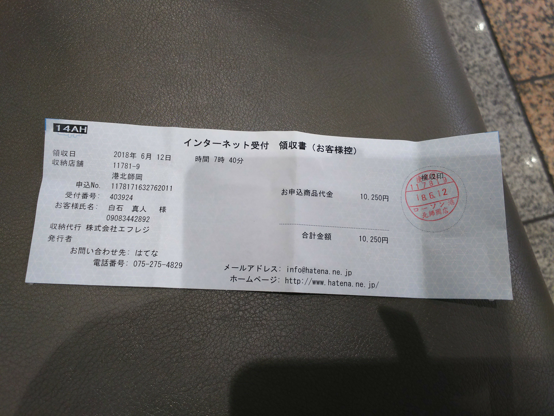 f:id:masato19641105:20180612232918j:plain