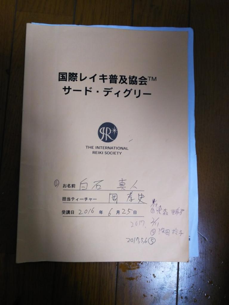f:id:masato19641105:20180625225002j:plain