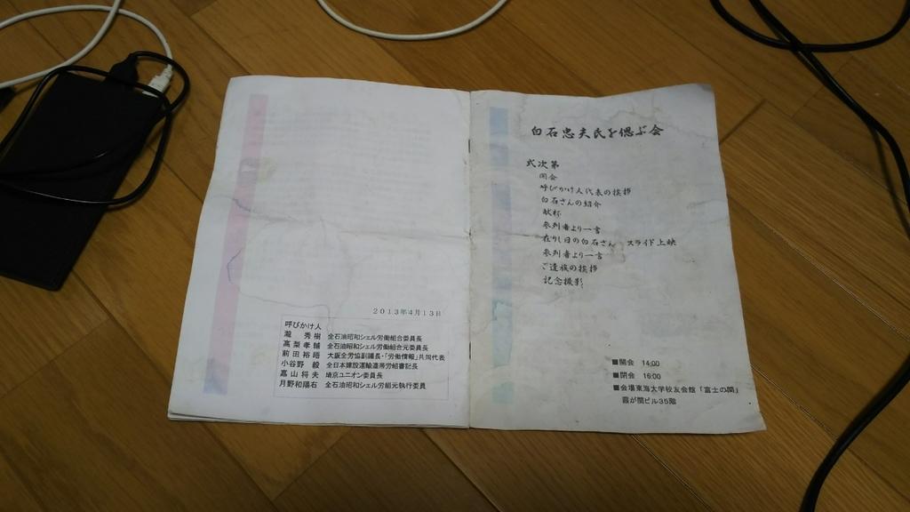 f:id:masato19641105:20190131213044j:plain