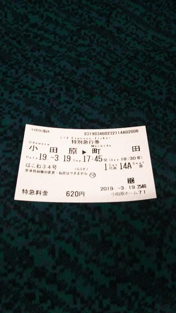 f:id:masato19641105:20190319191652j:image
