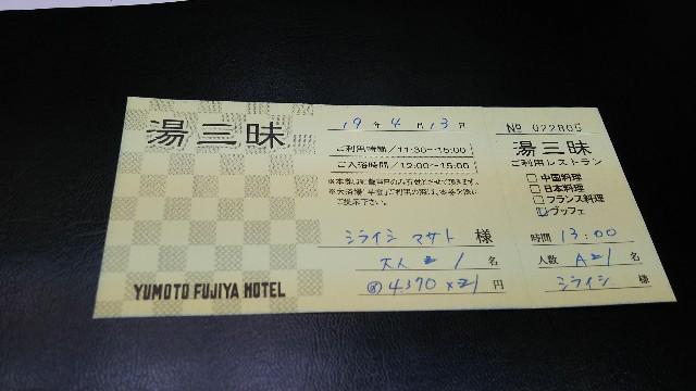 f:id:masato19641105:20190413153521j:image