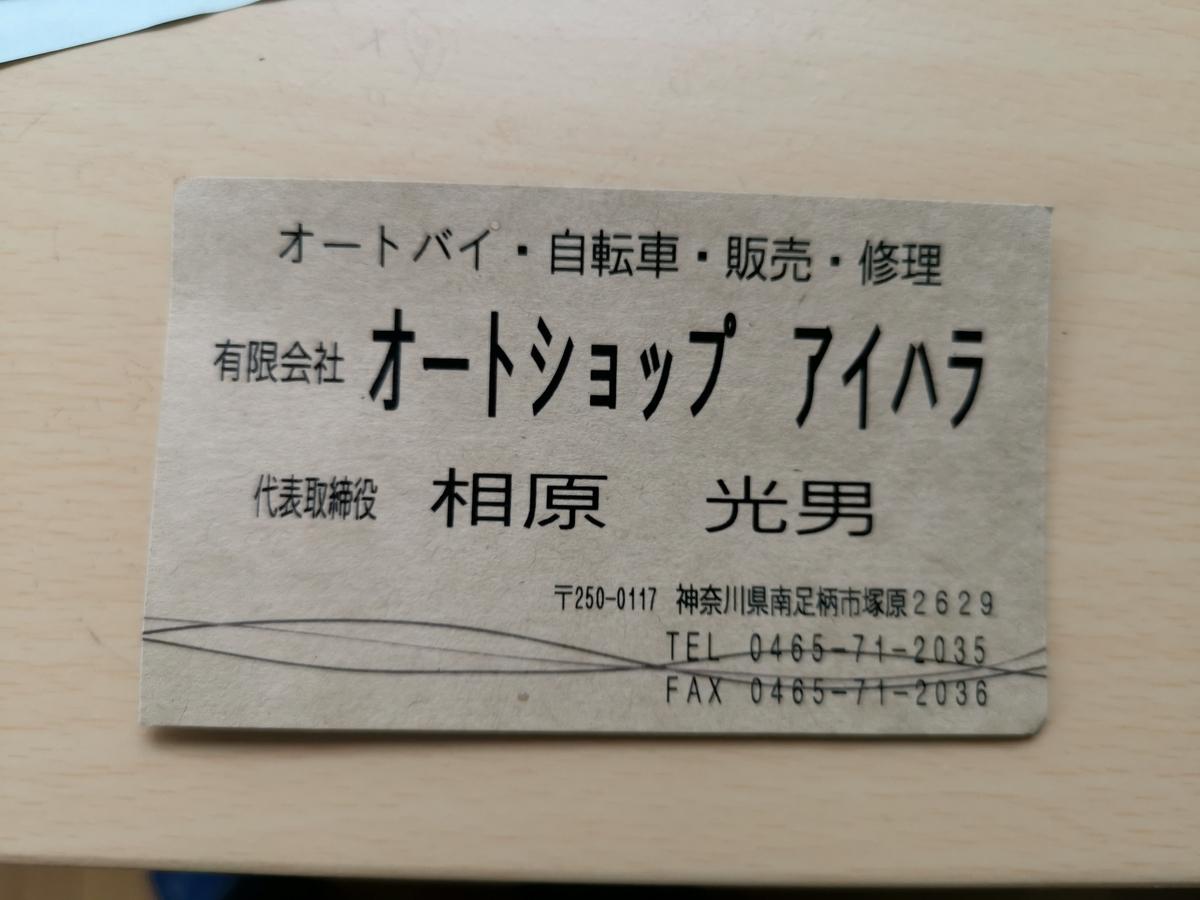 f:id:masato19641105:20190514144605j:plain