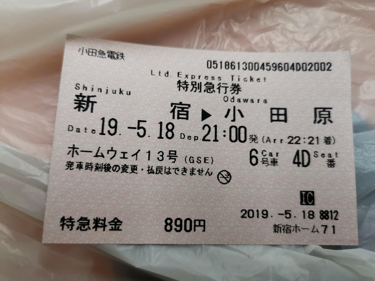 f:id:masato19641105:20190518223334j:plain