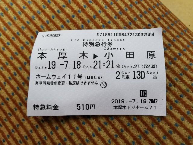 f:id:masato19641105:20190719143442j:image