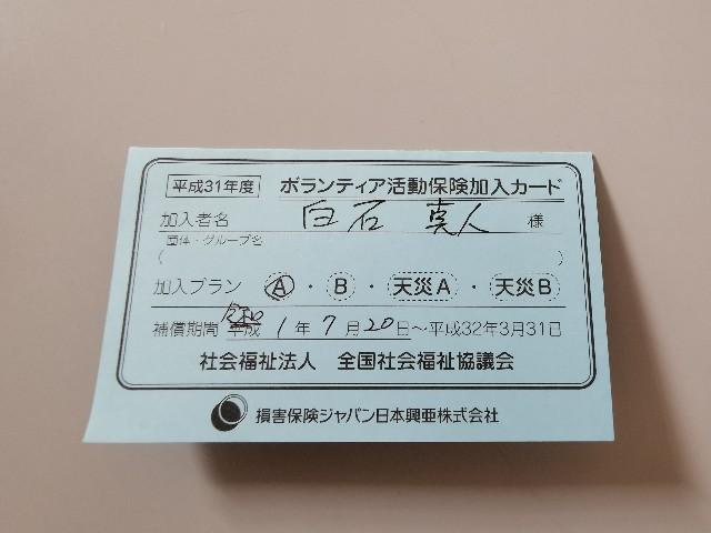 f:id:masato19641105:20190719212207j:image