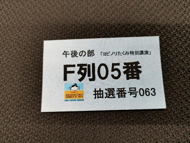 f:id:masato19641105:20190802212424j:image