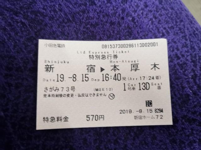 f:id:masato19641105:20190815205255j:image