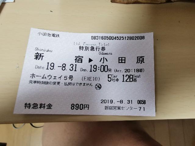 f:id:masato19641105:20190831224318j:image