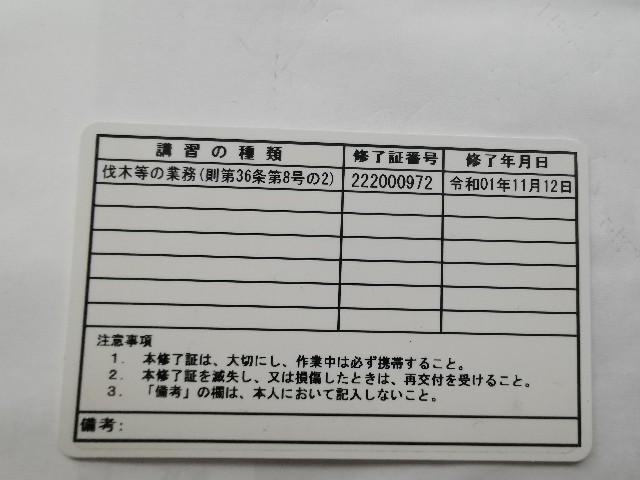 f:id:masato19641105:20191126134417j:image