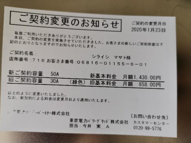 f:id:masato19641105:20200124001840j:image