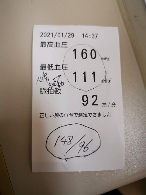 f:id:masato19641105:20210129212233j:image