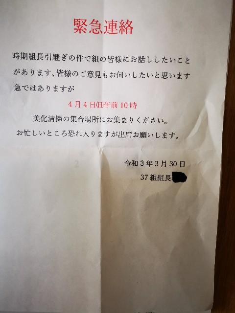 f:id:masato19641105:20210404152652j:image