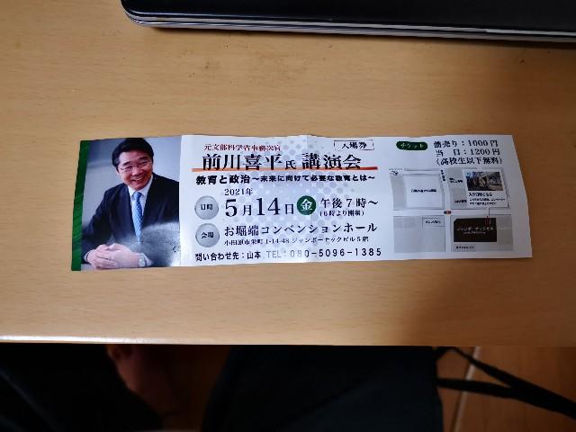 f:id:masato19641105:20210514234848j:image