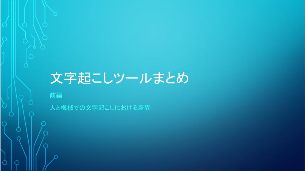 f:id:masato8823:20180803110112p:plain