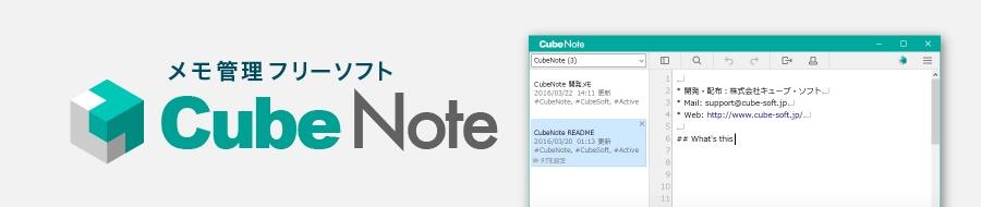 CubeNote-image