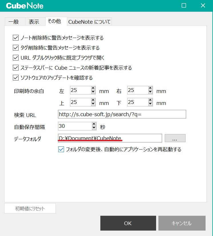 CubeNote保存フォルダ