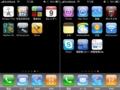 2009/09/09のiPhone