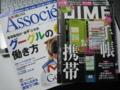 DIME No.20(10/20) と 日経ビジネスAssocie(10/20)