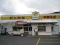 2011/01/13 『新立麺館』 お店