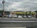 2011/01/13 『新立麺館』 お向かいもラーメン屋