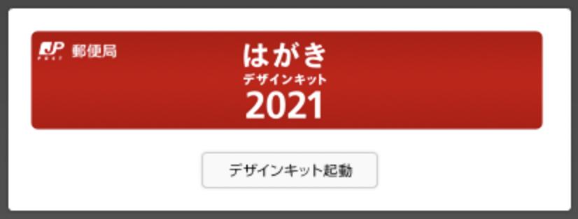 はがきデザインキット 2021