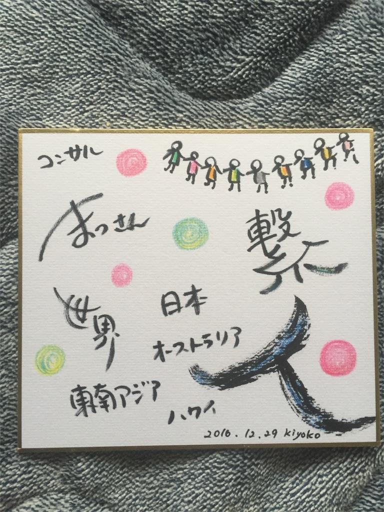 f:id:masatoyamachi:20161229141851j:image