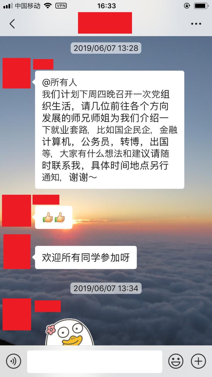 f:id:masatsinghua:20190615174819p:plain