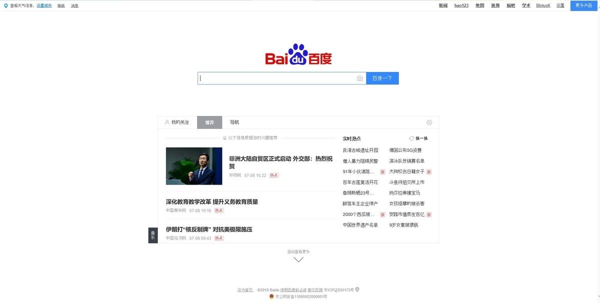 f:id:masatsinghua:20190708211135j:plain
