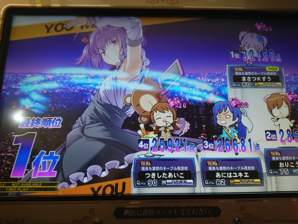 f:id:masatsuKsu:20170507170943j:plain