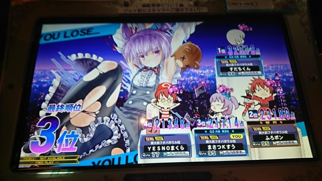 f:id:masatsuKsu:20170702081739j:plain
