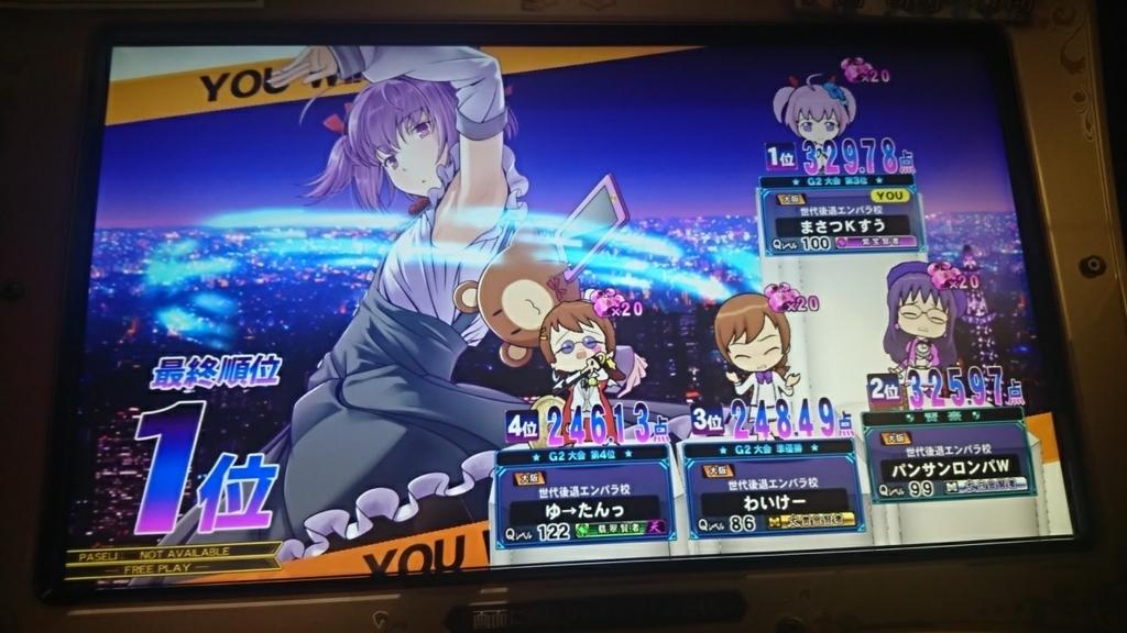 f:id:masatsuKsu:20170806214920j:plain
