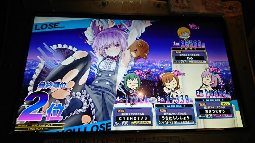 f:id:masatsuKsu:20170819215818j:plain