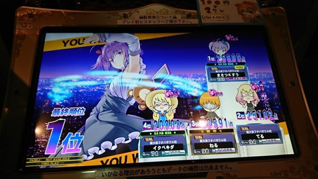 f:id:masatsuKsu:20170819220712j:plain