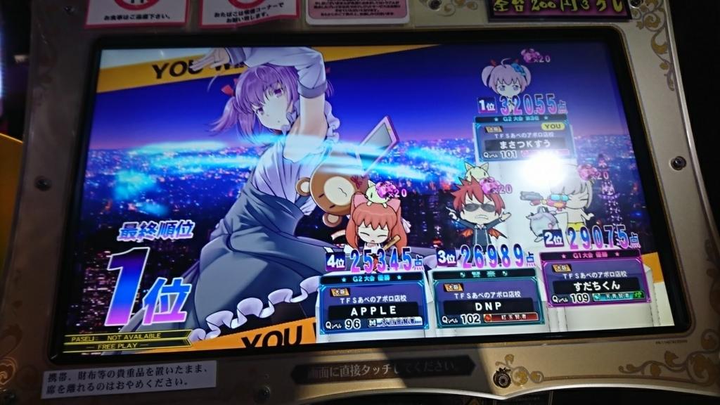 f:id:masatsuKsu:20170820173941j:plain