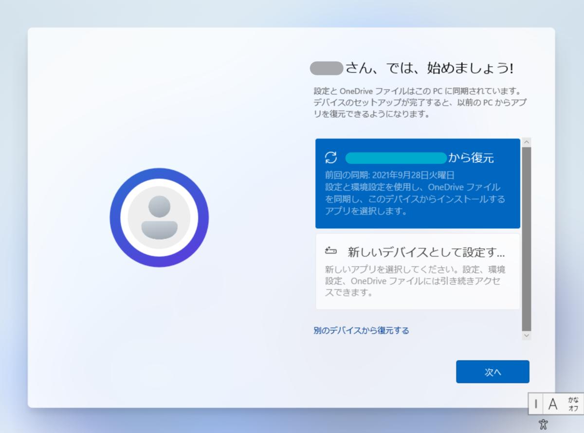 f:id:masatsuna:20211005223631p:plain