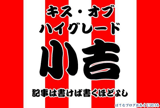 f:id:masawada:20150101085056p:image