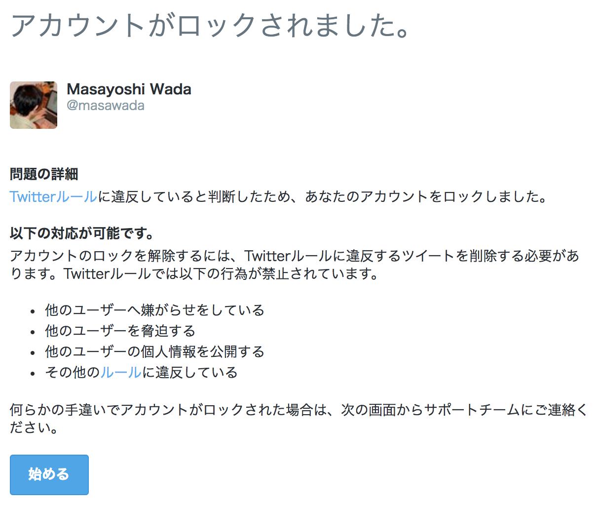f:id:masawada:20170930112653p:plain